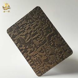 不锈钢青古铜板 定制不锈钢发黑蚀刻板图片