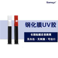 钢化膜uv胶水 3D曲面屏液态胶 S10uv钢化膜胶价格