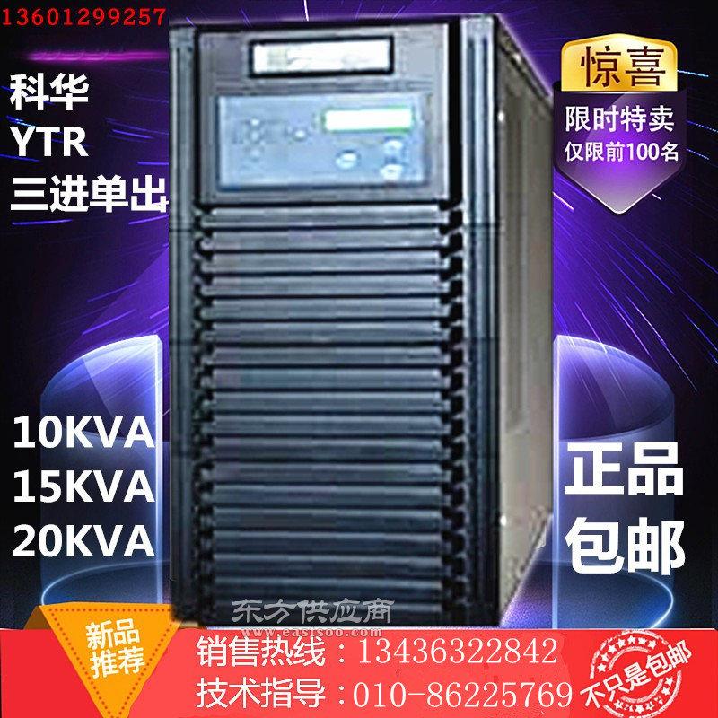 科华UPS不间断电源YTR3110 三进单出10KVA/8KW蓄电池长效机型图片