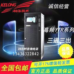 科华UPS电源YTR/B3360 60KVA高频长机并机型三进三出 在线式图片
