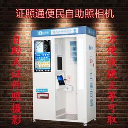 地铁自助照相 地铁拍照机自助 证照通自助证件照机器图片