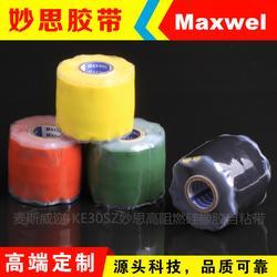 厂家现货直销 可定制 硅橡胶自粘带 防火阻燃耐高温 用作防水带材图片