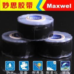 防水绝缘自熔带 高压电缆附件 电力辐照交联硅橡胶自粘带图片