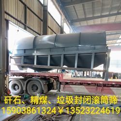 矿山筛选设备 大型石粉振动筛 产量高滚筒筛电动多层筛分机图片