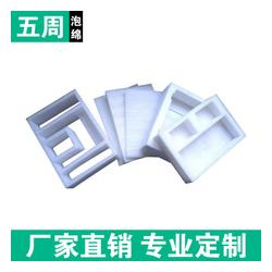 加工定制 EPE珍珠棉异型材 防摔珍珠棉内衬图片
