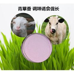 牛羊反刍动物专用诱食剂饲料添加剂调味剂 饲料香味剂 青草香图片