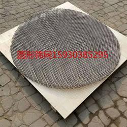 圆形筛网 不锈钢圆形筛网 圆形筛网厂家订做图片