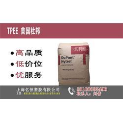 美国杜邦TPEE4068FG授权一级代理商图片
