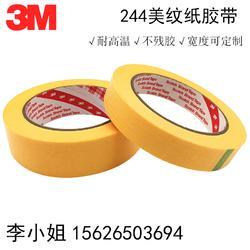3M244美纹纸胶带原装正品汽车喷涂遮蔽无痕耐高温黄色和纸胶带图片