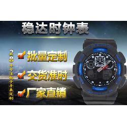 儿童手表定制-稳达时钟表-手表定制