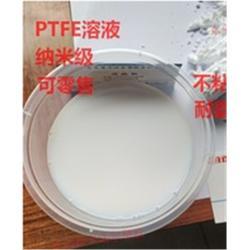聚四氟乙烯乳液購買-興勝杰-聚四氟乙烯乳液圖片