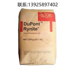 管道PET 美国杜邦 PTX174 食品级 高粘度 阻隔树脂图片