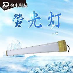 LED防爆荧光灯 压铸铝外壳40W三防灯防水灯 led冷库灯 防水防爆图片