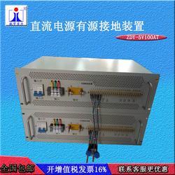 5v100a有源接地装置直流电源稳压航宇吉力电子图片