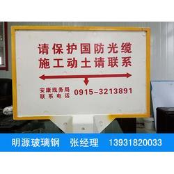 订购玻璃钢铁路警示牌-衡水耐用的玻璃钢铁路警示牌批售图片