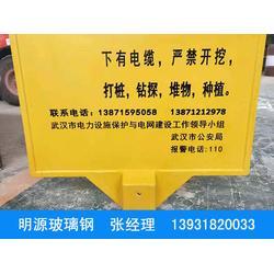 玻璃钢电力警示牌公司-河北划算的玻璃钢电力警示牌图片