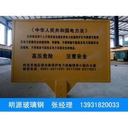 玻璃钢电力警示牌-衡水哪里有卖适中的玻璃钢电力警示牌图片