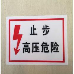电力警示牌-供应品质,电力警示牌图片