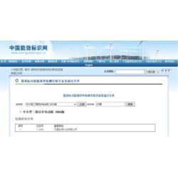 郑州ISO14000环境体系认证机构-郑州体系认证公司图片