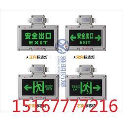 BAYD81-6W双向防爆指示灯 LED左转安全出口灯图片