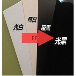 浙江磨砂塑片-哪里能买到专业磨砂塑片ppspc图片