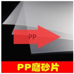 河北磨砂塑片-高质量的磨砂塑片ppspc哪里有供应图片