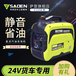 萨登DS2200is遥控发电机DC24V油耗量图片