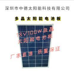 厂家直售18V100W太阳能电池板、太阳能电池组件图片