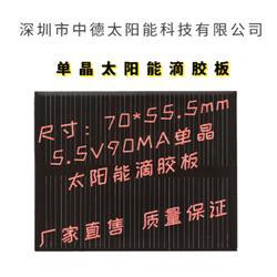厂家直售ZD70*55.5太阳能滴胶板、太阳能电池板组件图片