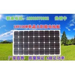 专业生产ZD-100WP单晶太阳能电池板厂家图片