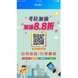 贵州加油APP加盟-郑州平安彩票信誉好的加油APP招商图片