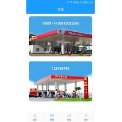 南昌加油APP代理-河南可信赖的加油APP招商公司图片