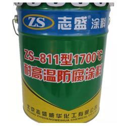 耐高温防腐涂料 ZS-811耐高温防腐涂料图片