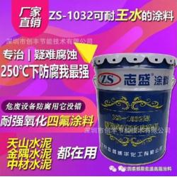 ZS-1032耐强氧化防腐涂料图片