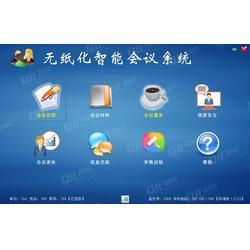 智能無紙化會議系統圖片