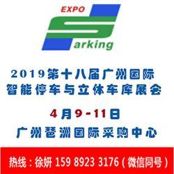 2019智能停车设备展览会-欢迎您图片