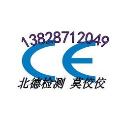 移动电源CE认证图片