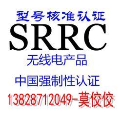 无线发射澳门金沙娱乐平台做SRRC型号核准图片