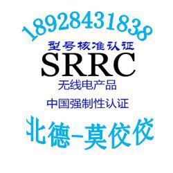 近SRRC抽查很?#32454;瘢?#24050;经有企业抽中了,国内销售的无线发射产品还没做SRRC型号核准核准的,赶紧做图片