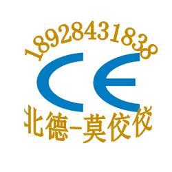 蓝牙模块CE认证图片