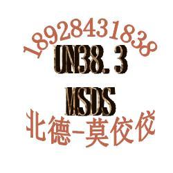 电池相关认证UN38.3,MDSA图片