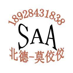 SAA認證是什么呢?交換機做SAA認證可找北德圖片