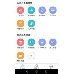 周口劳务实名制-郑州钉云科技的建筑劳务实名制好不好图片