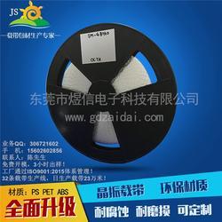 载带包材-载带包装-SMD载带图片