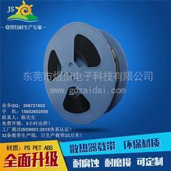 连接器载带-接插件载带-变压器载带图片