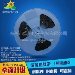 冲压件载带包装-冲压件载带-滤波器载带图片