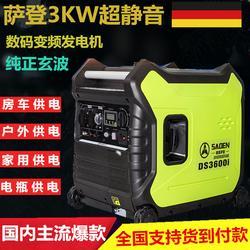 萨登3000W车载数码变频静音汽油发电机多少钱图片