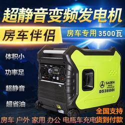 萨登3KW数码变频静音汽油发电机 家用 户外 电瓶 房车供电图片