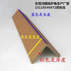 纸护角 L型纸护角 U型纸护角生产厂家图片