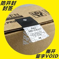 VOID防伪防拆封标签生产厂家图片